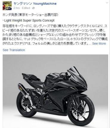 wpid-status-facebook-young-machine-tentang-gambar-honda-cbr-250-rr-konsep-warna-hitam-jpg