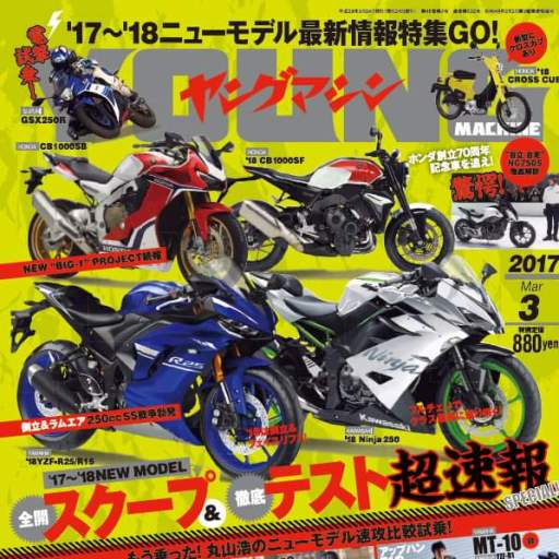 Young machine Yamaha R25 new model dan Kawasaki Ninja 250